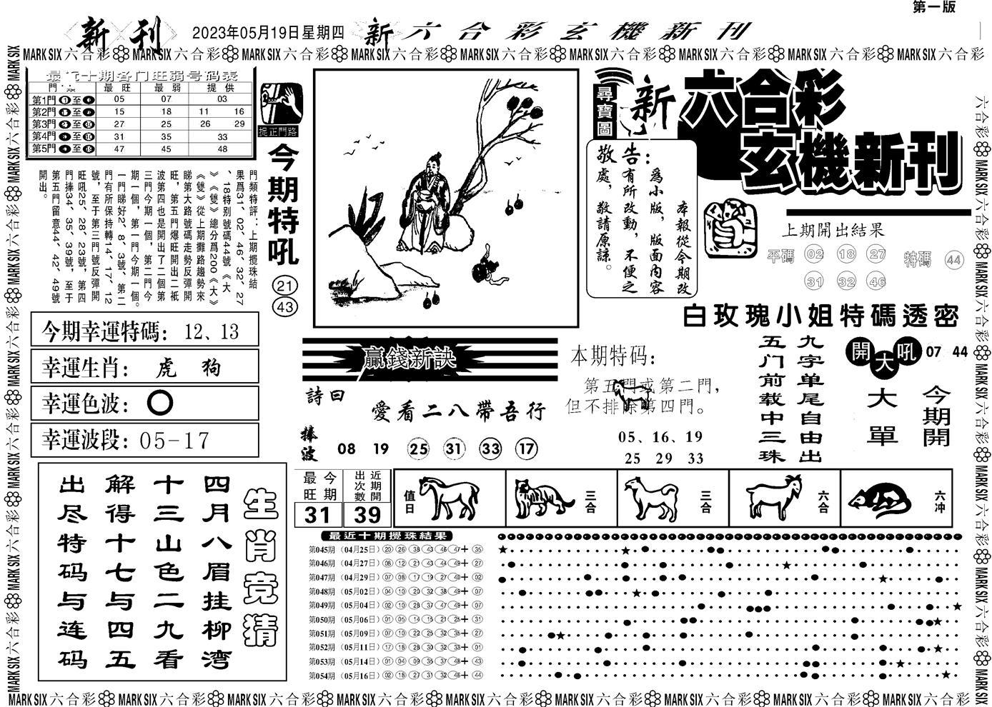 055期玄机新刊A(黑白)