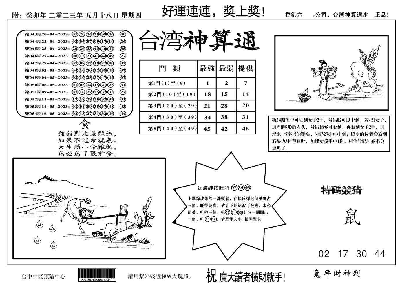 055期台湾神算(正版)(黑白)
