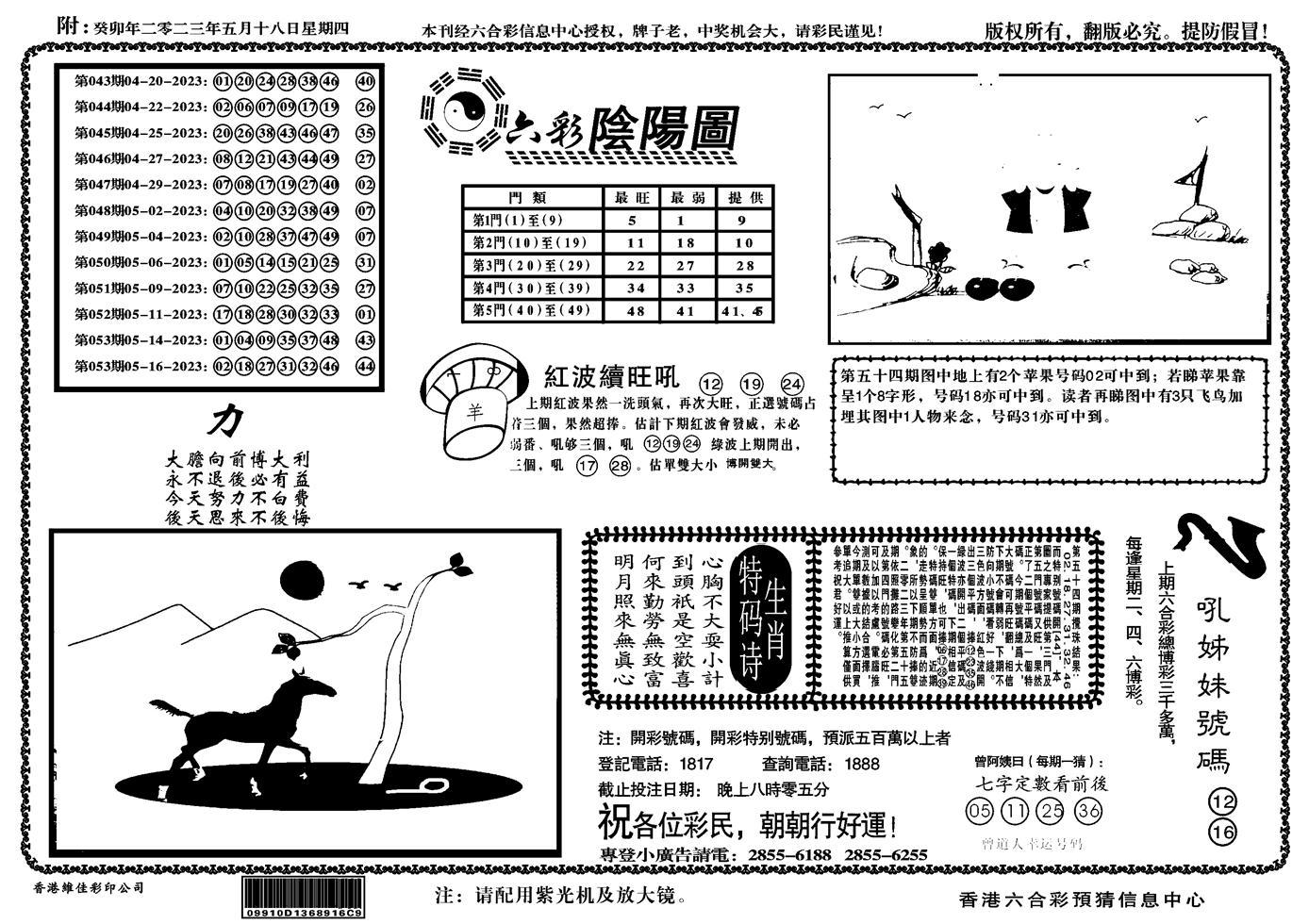 055期六彩阴阳(正版)(黑白)