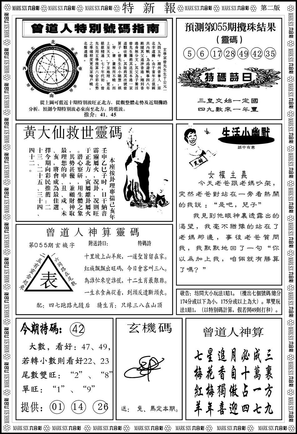 055期特新报B(黑白)