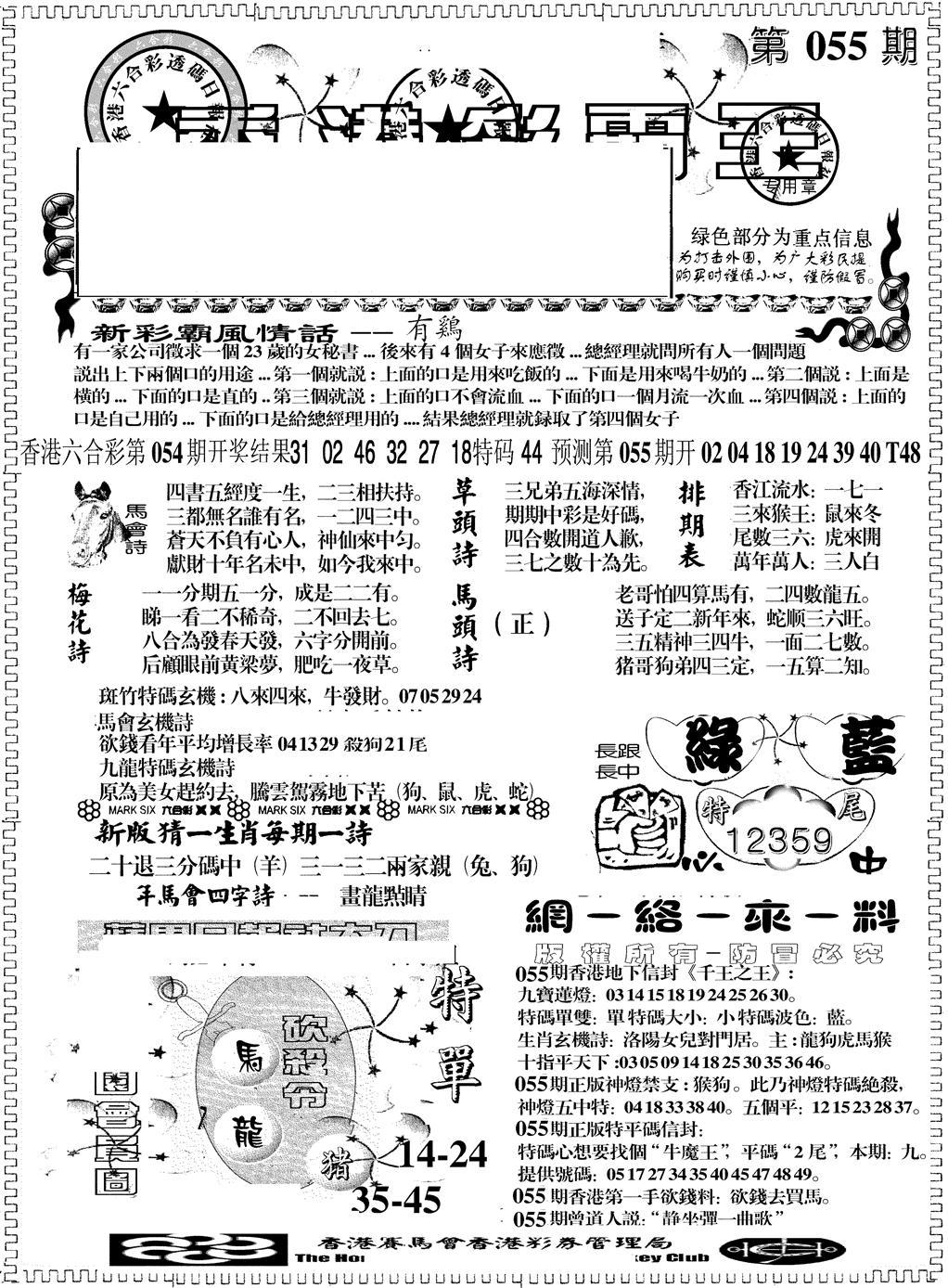 055期彩霸王综合A(黑白)