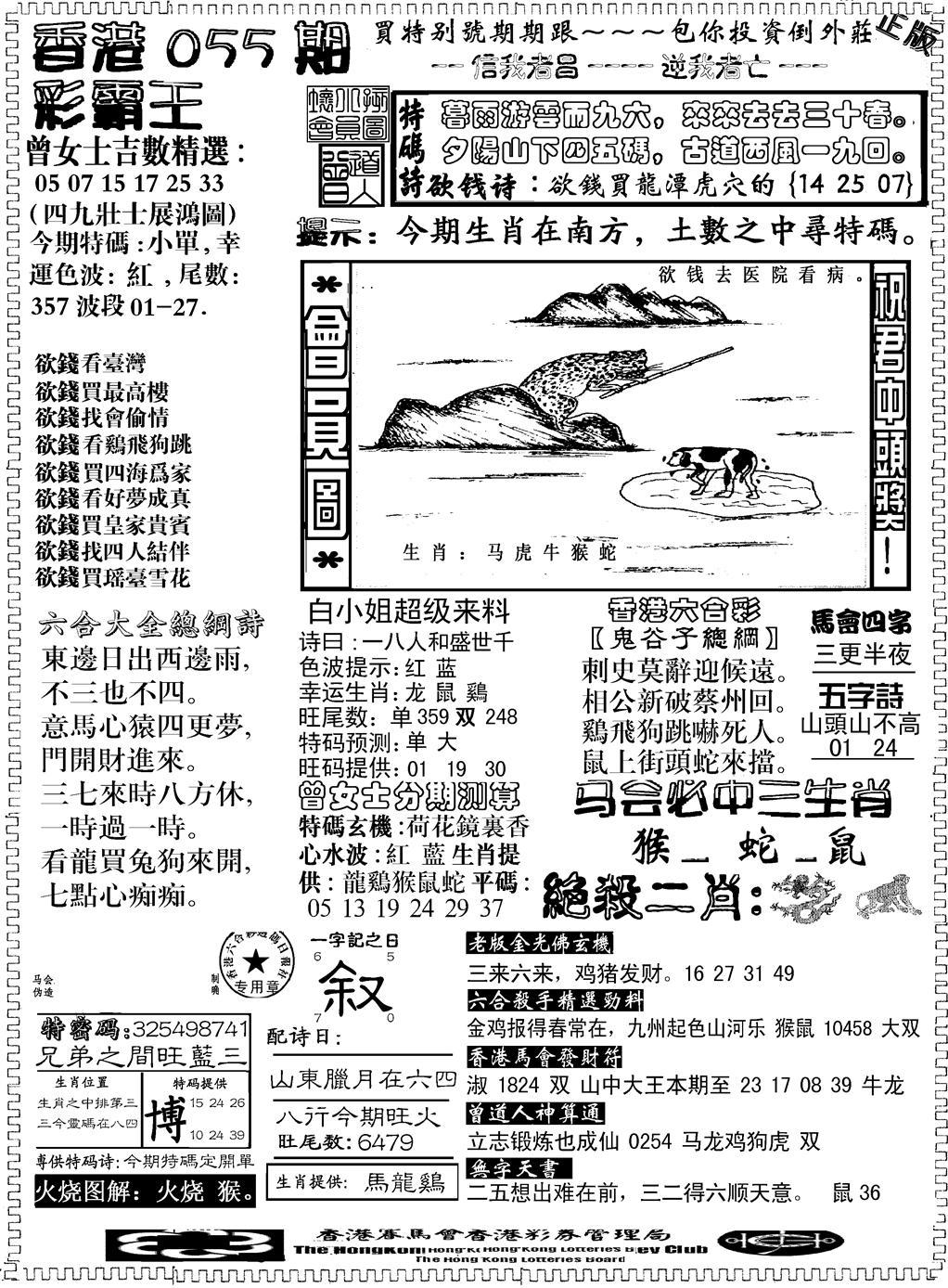 055期另版新版彩霸王B(黑白)