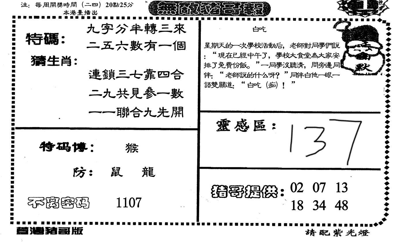 055期无敌猪哥-1(黑白)
