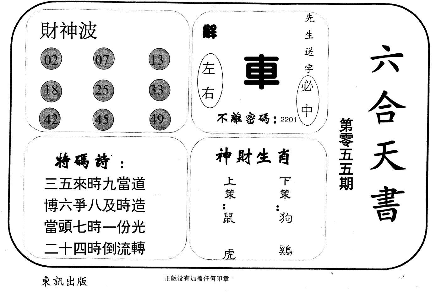 055期六合天书(黑白)