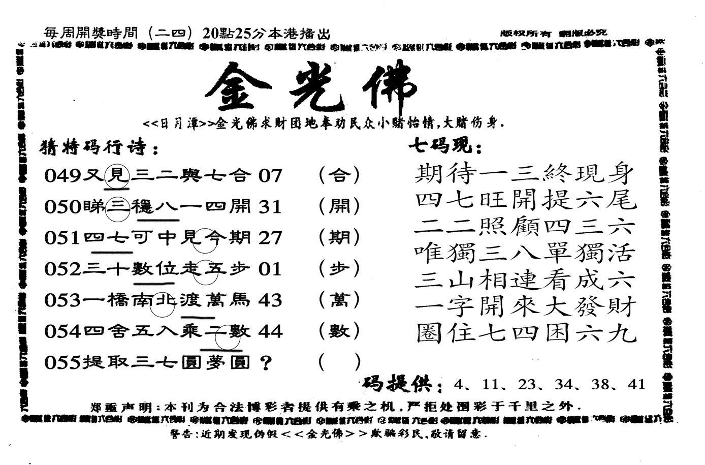 055期新金光佛(黑白)