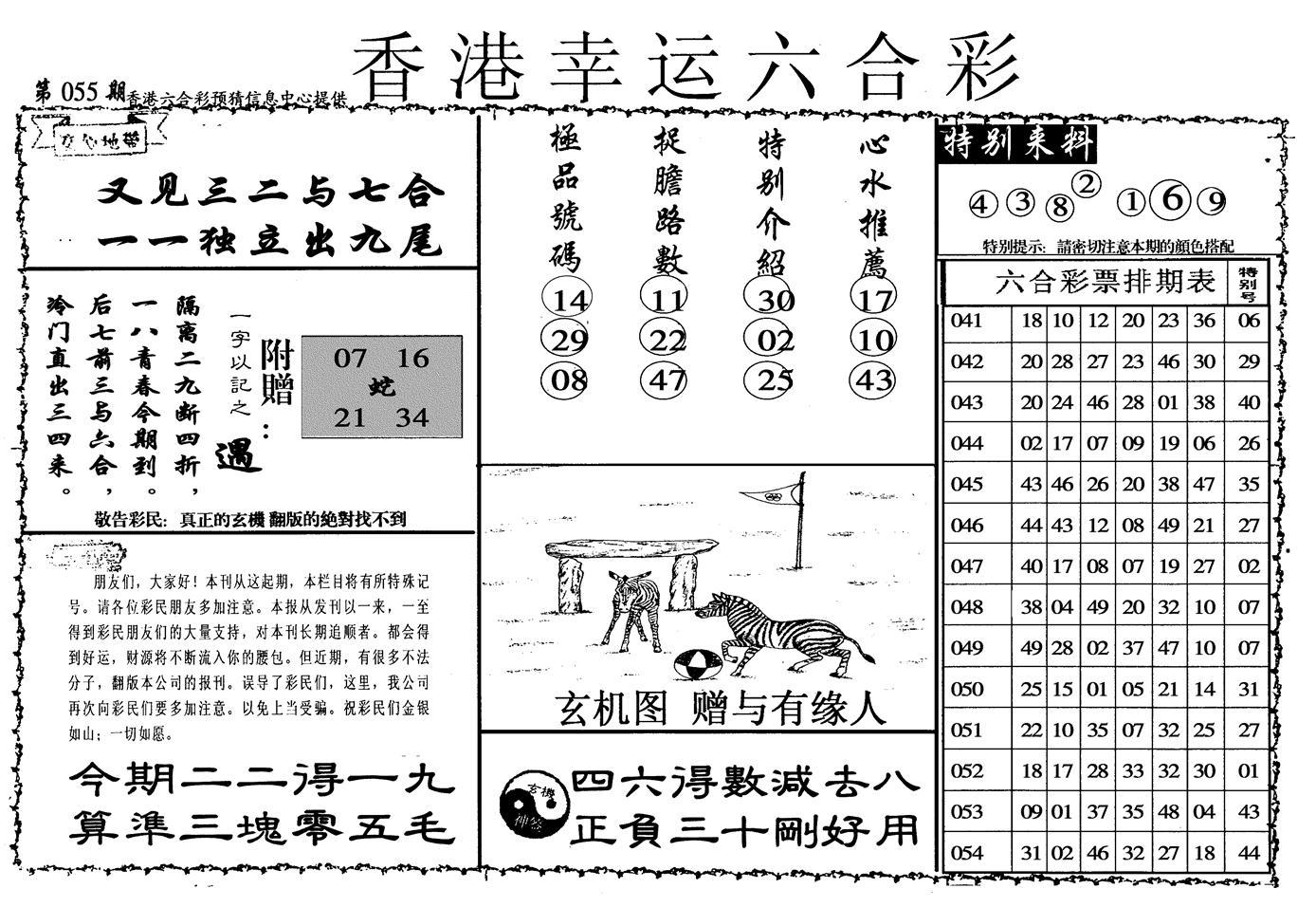 055期幸运六合彩(信封)(黑白)