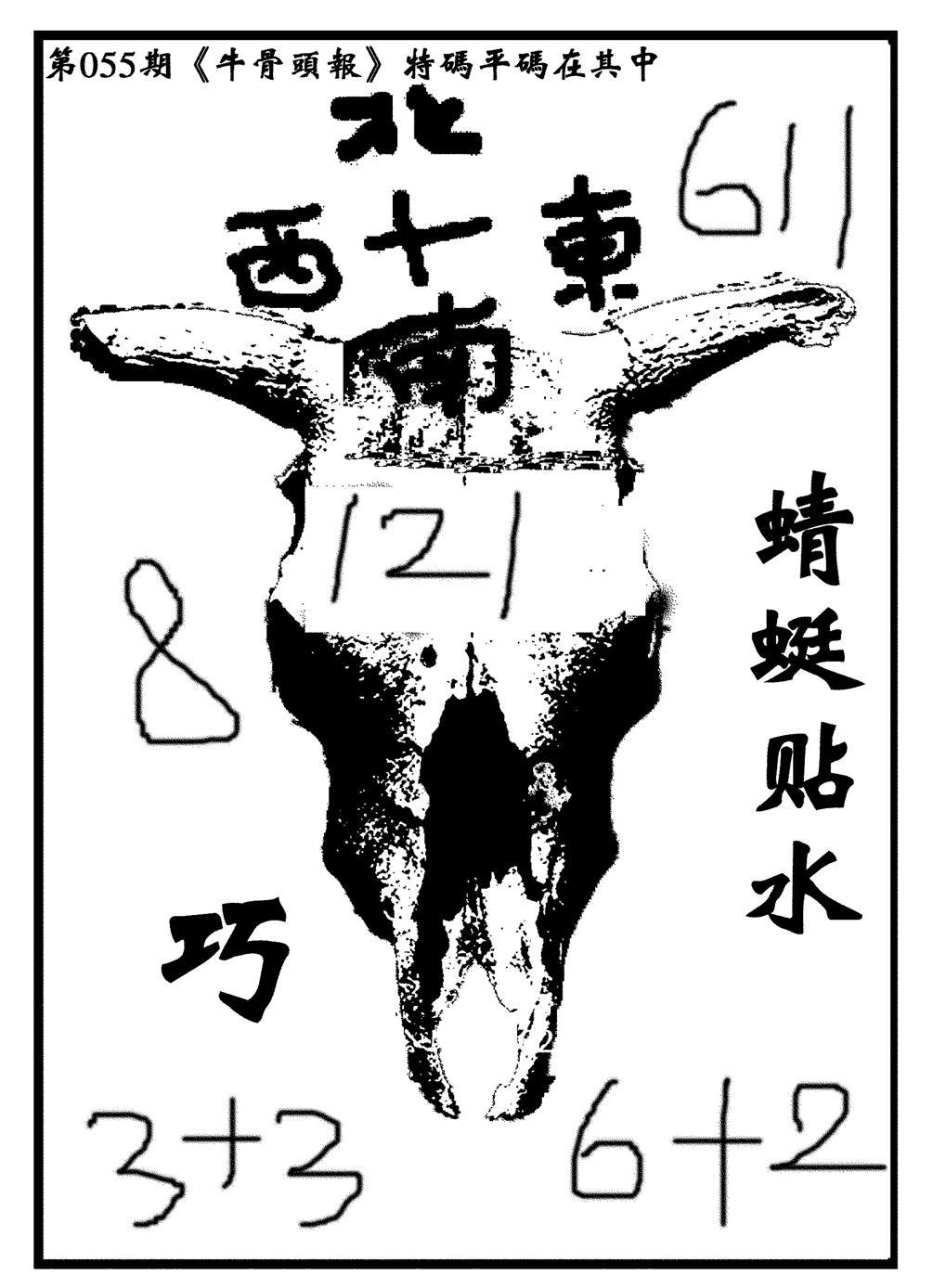 055期牛头报(黑白)