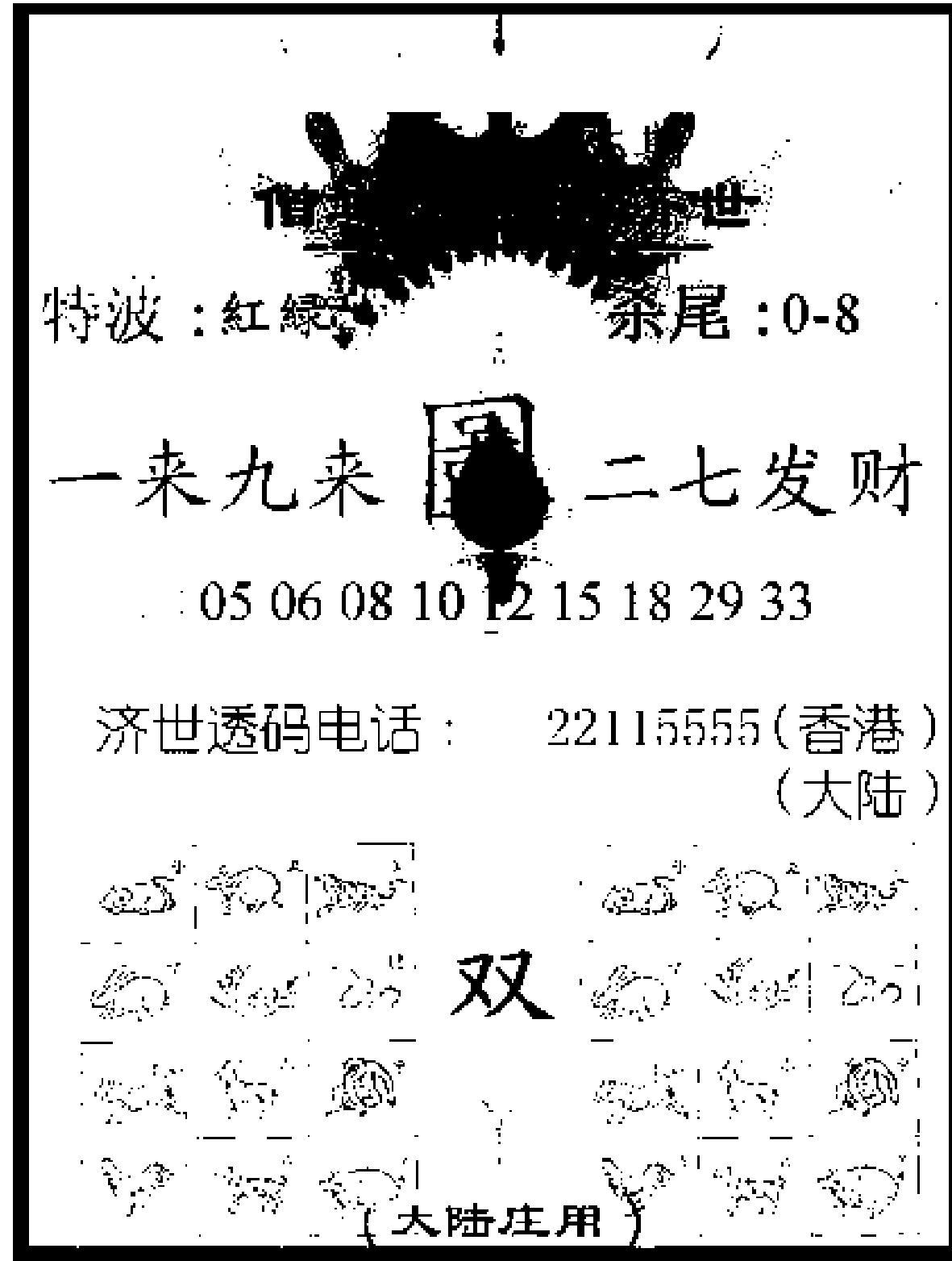055期金身救世报(黑白)