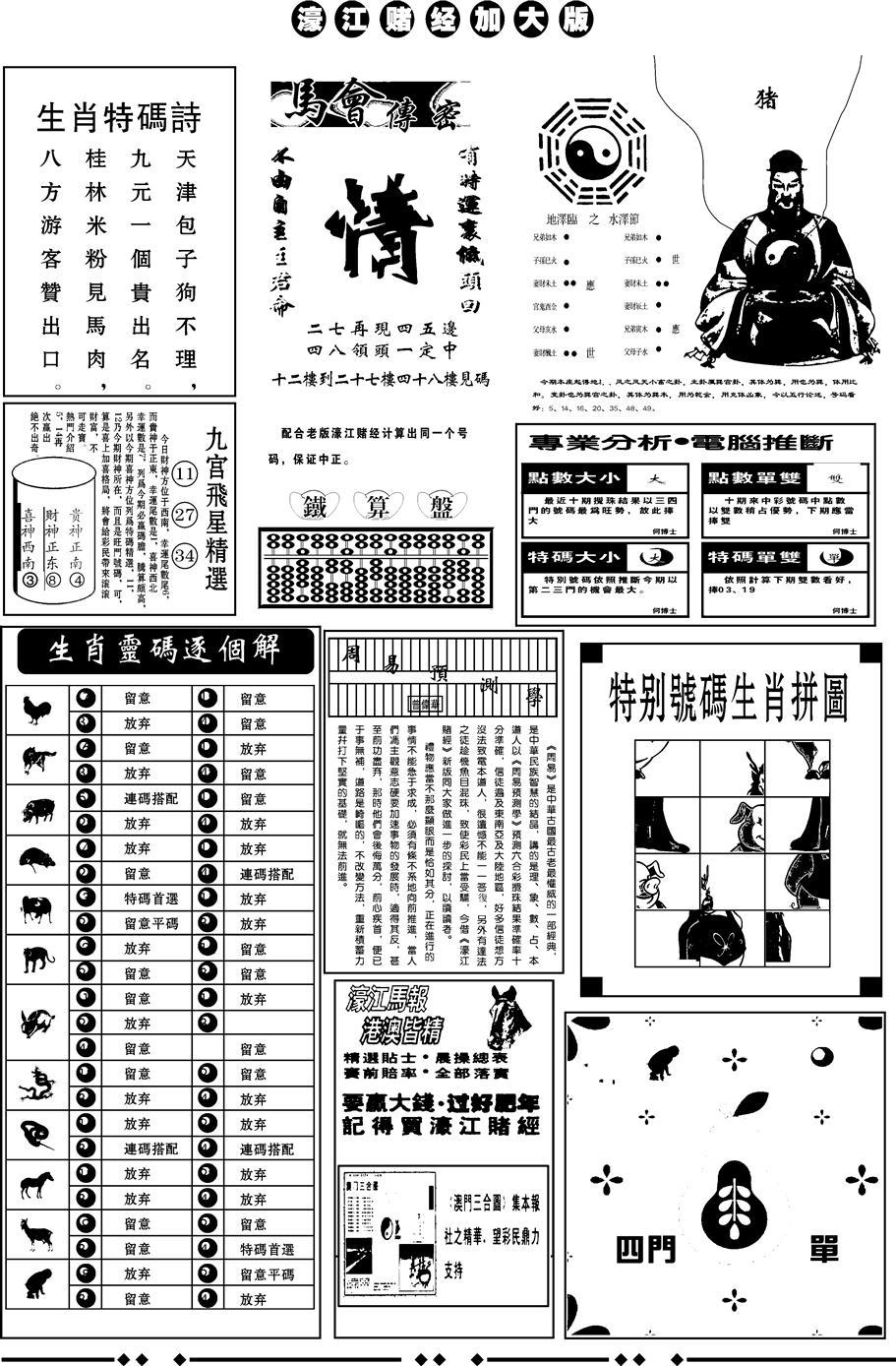 055期大版濠江B(黑白)