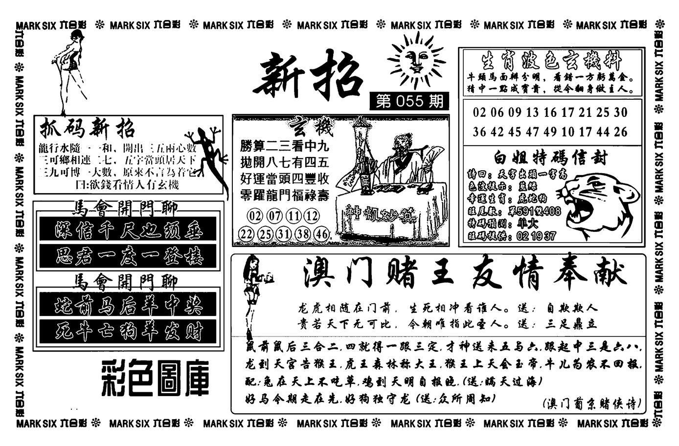 055期诸葛新招(黑白)