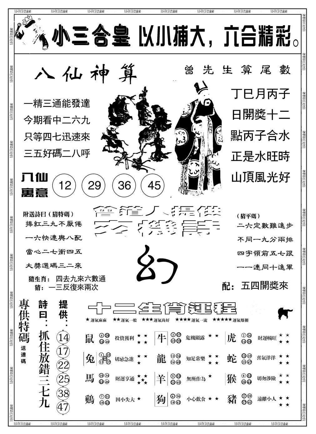 055期中版三合皇B(黑白)