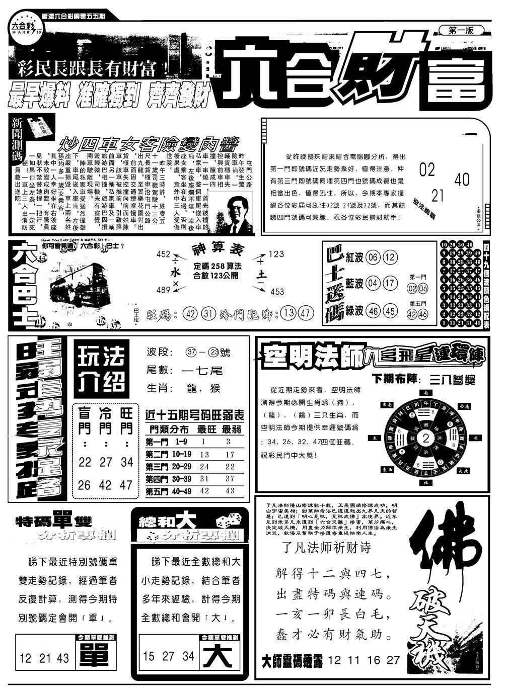 055期六合财富A(黑白)