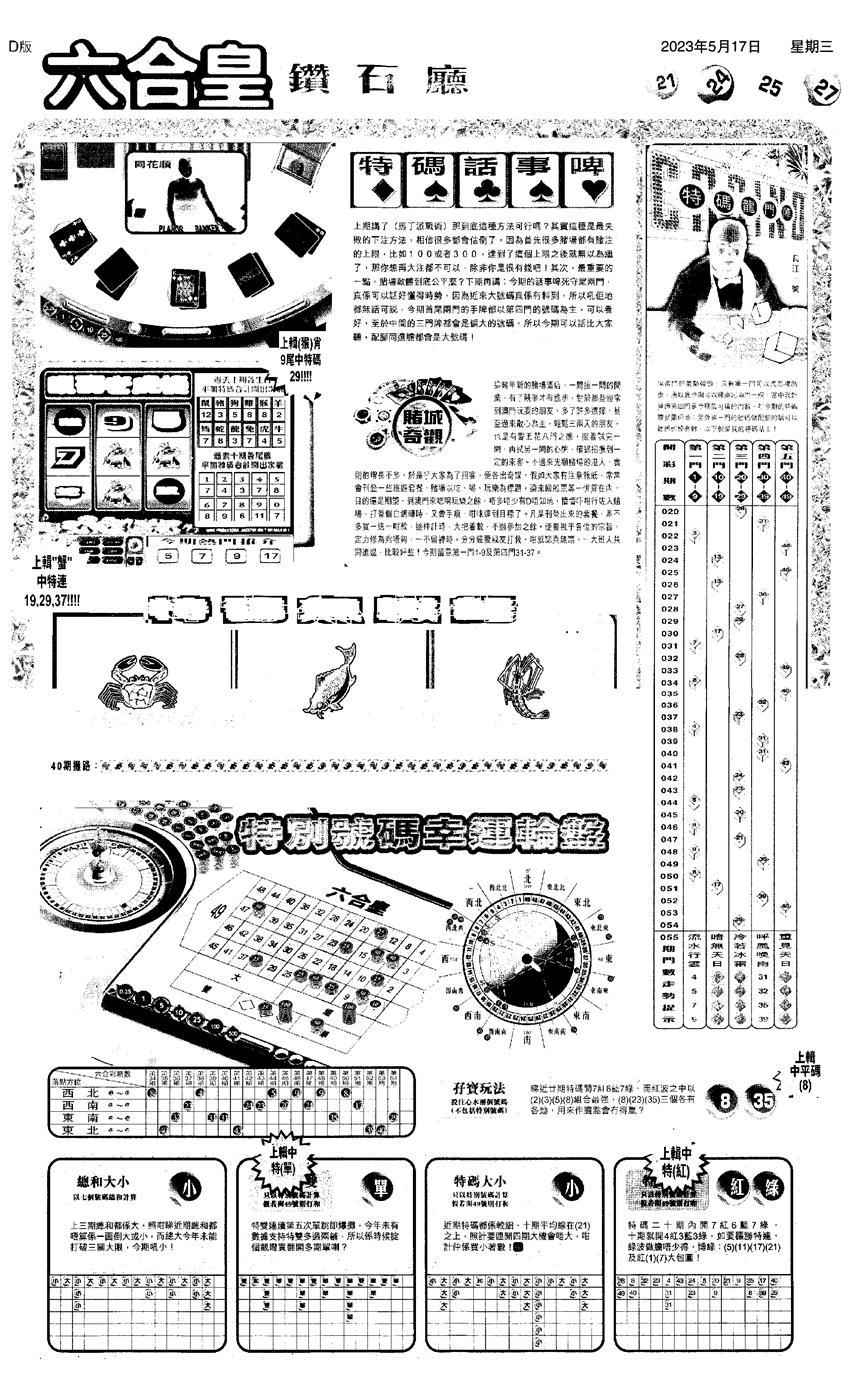 055期大版六合皇B(黑白)