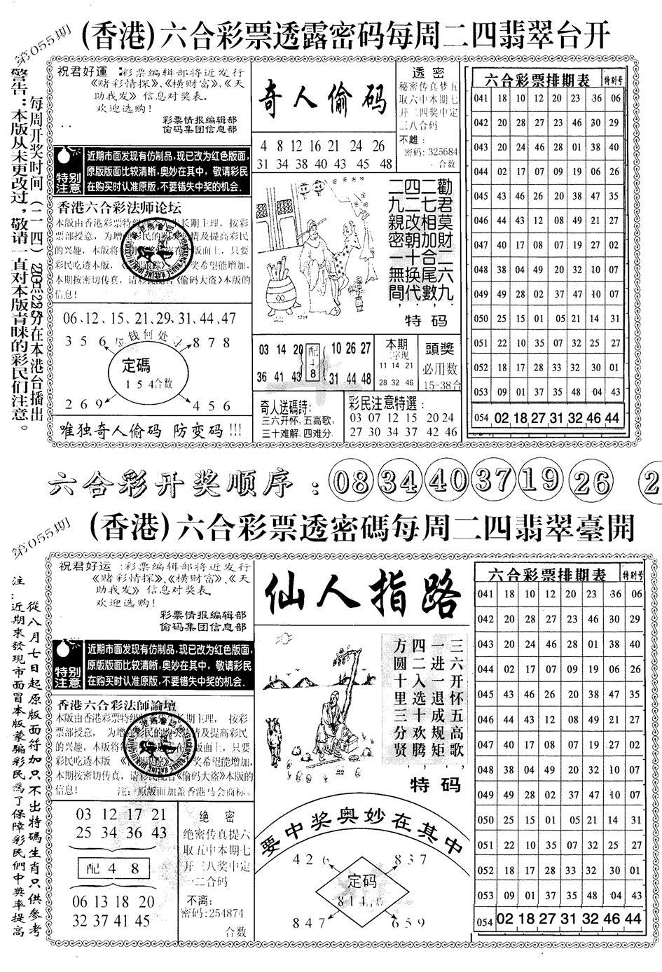 055期中版小四合B(黑白)