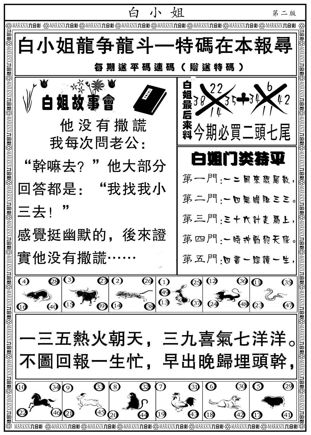 055期白小姐龙虎斗B(黑白)