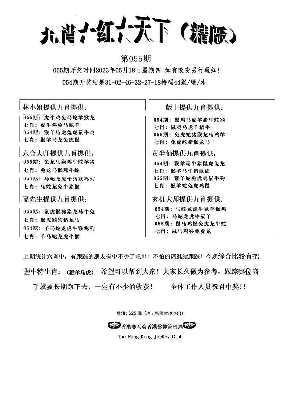 055期九肖红天下精版(黑白)