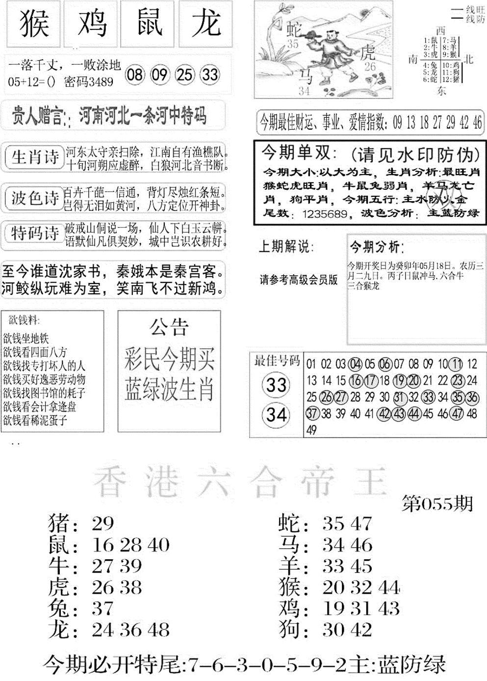 055期金凤凰A(黑白)
