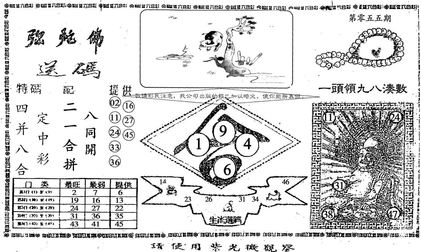 055期老弥陀佛(黑白)