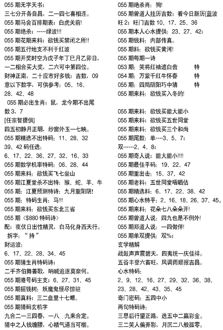 055期当日电脑综合资料B(黑白)