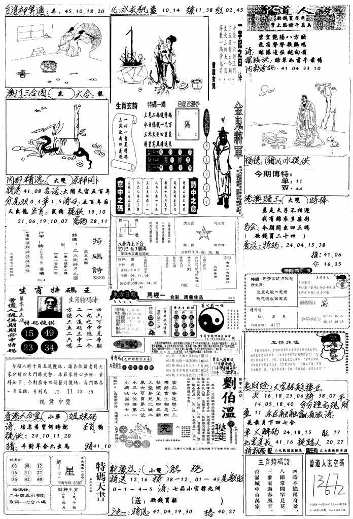 055期手写综合资料B(黑白)