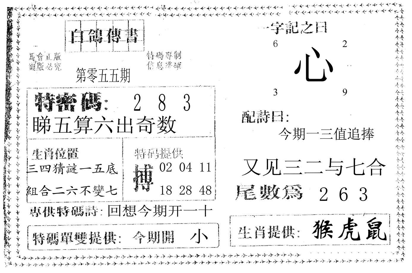 055期白鸽传书(黑白)