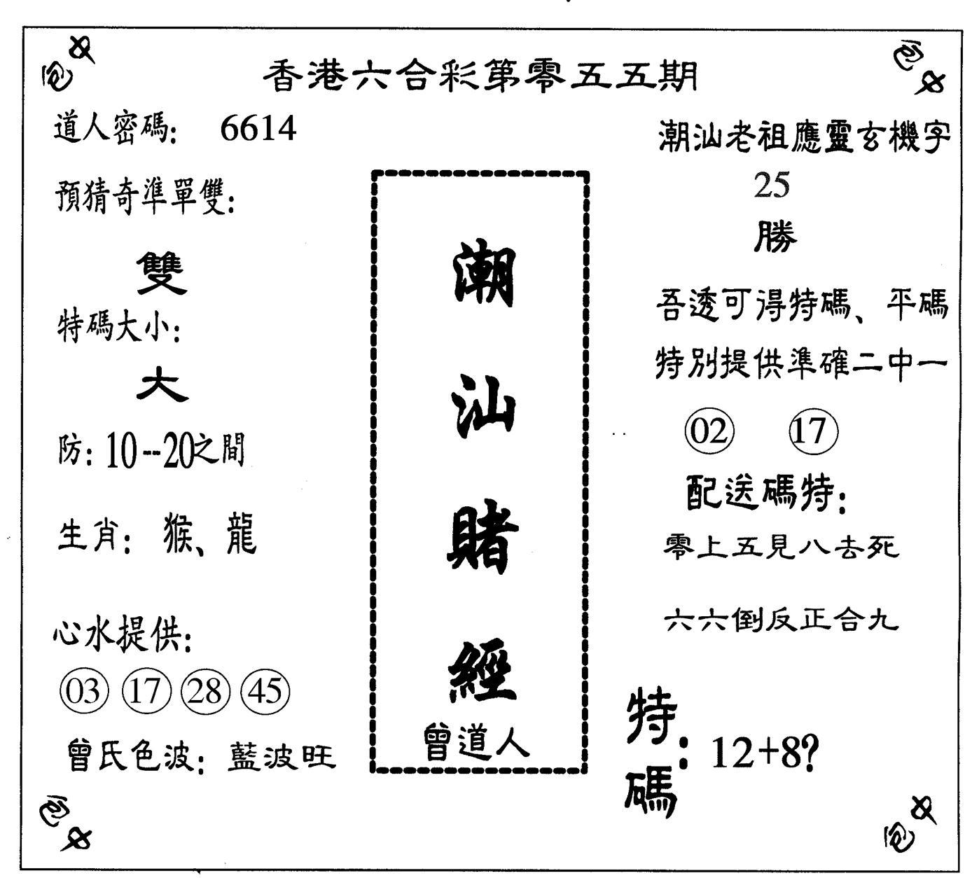 055期潮汕赌经(黑白)