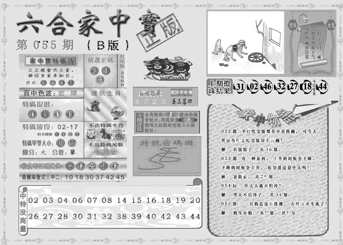 055期曾神童出世B(黑白)