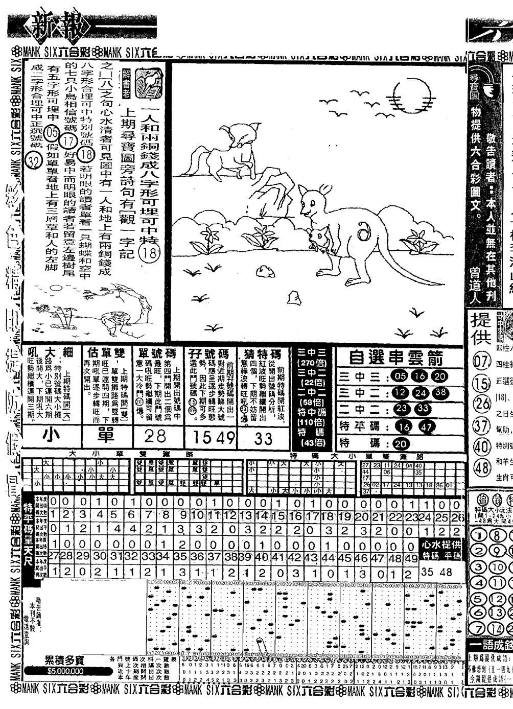 055期假新报跑狗A(黑白)