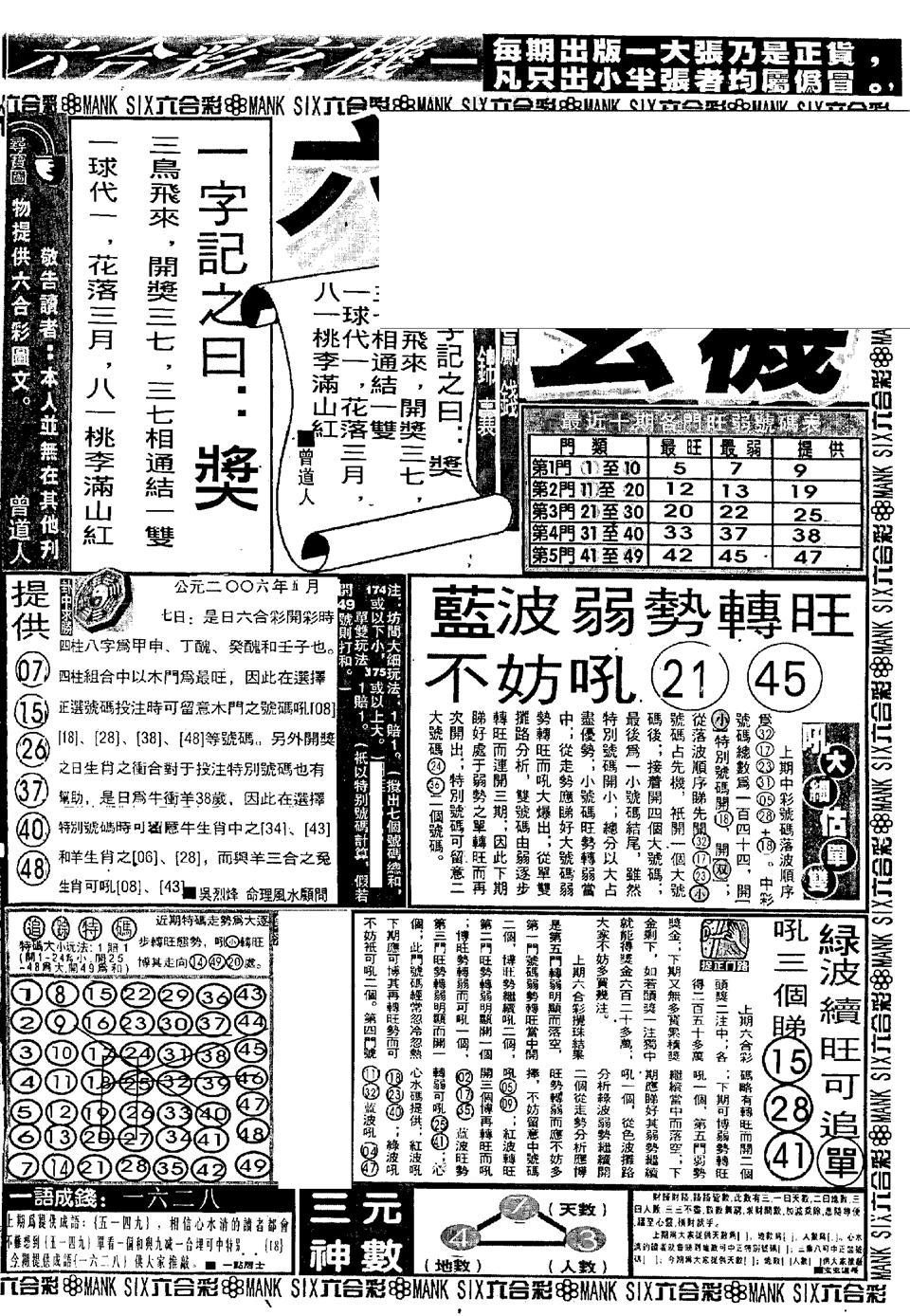 055期假新报跑狗B(黑白)