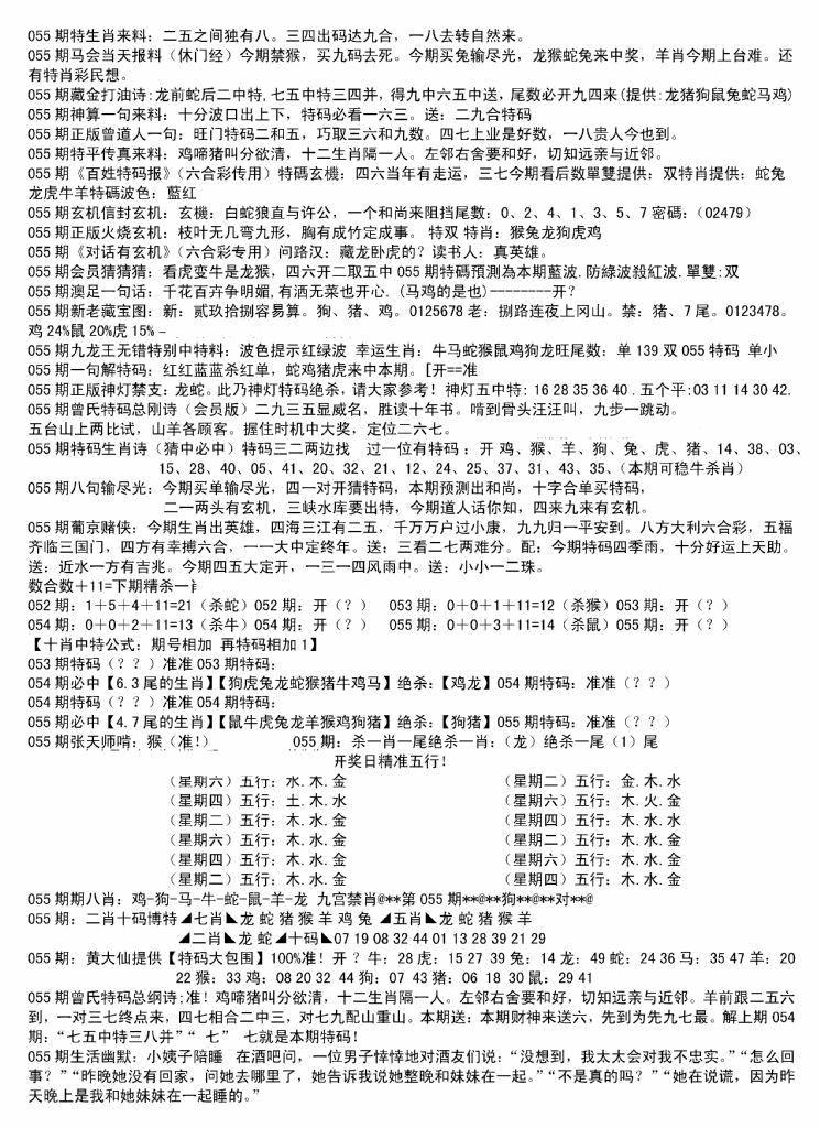 055期内部综合精选B(黑白)