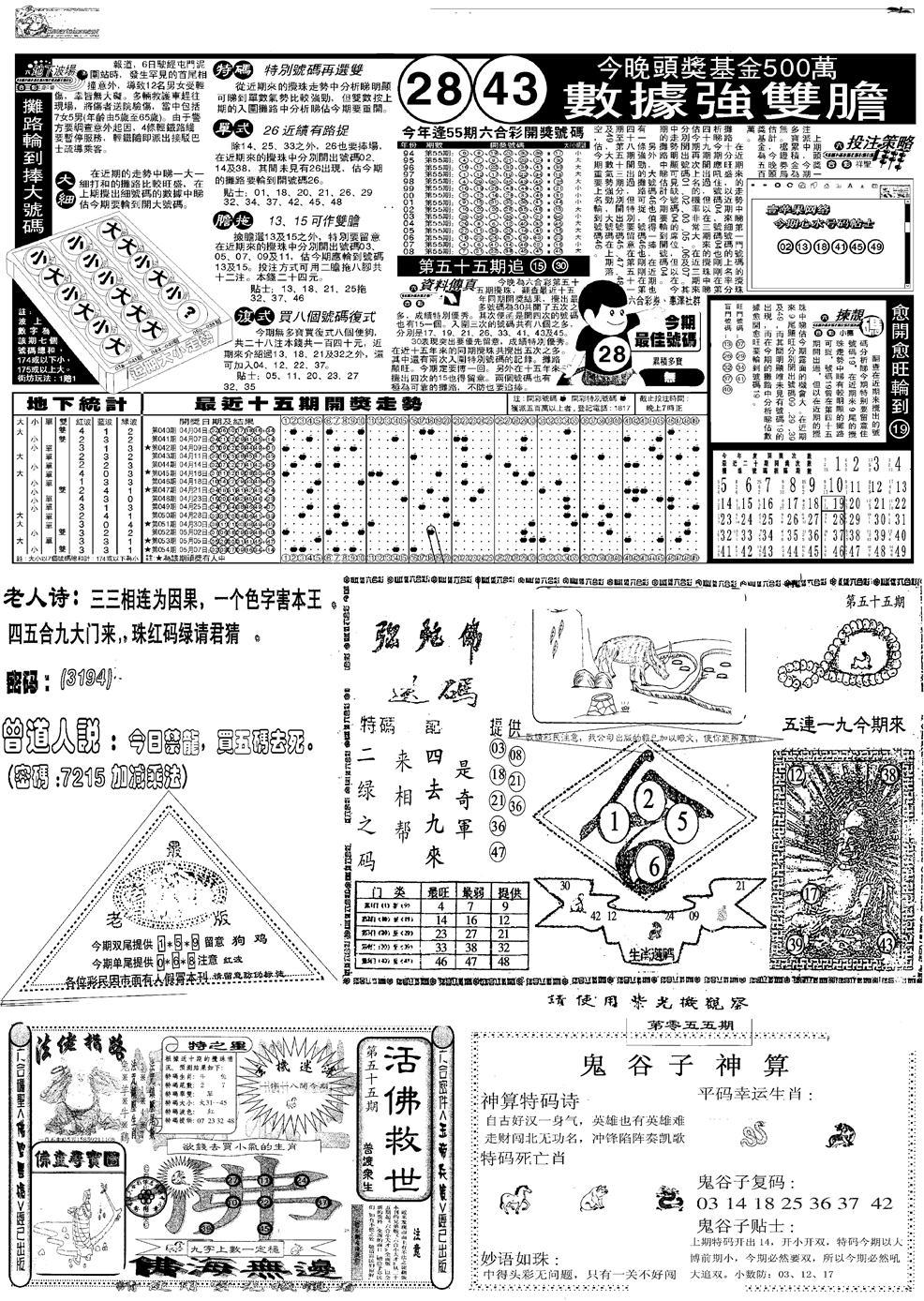 055期当日报-3(黑白)