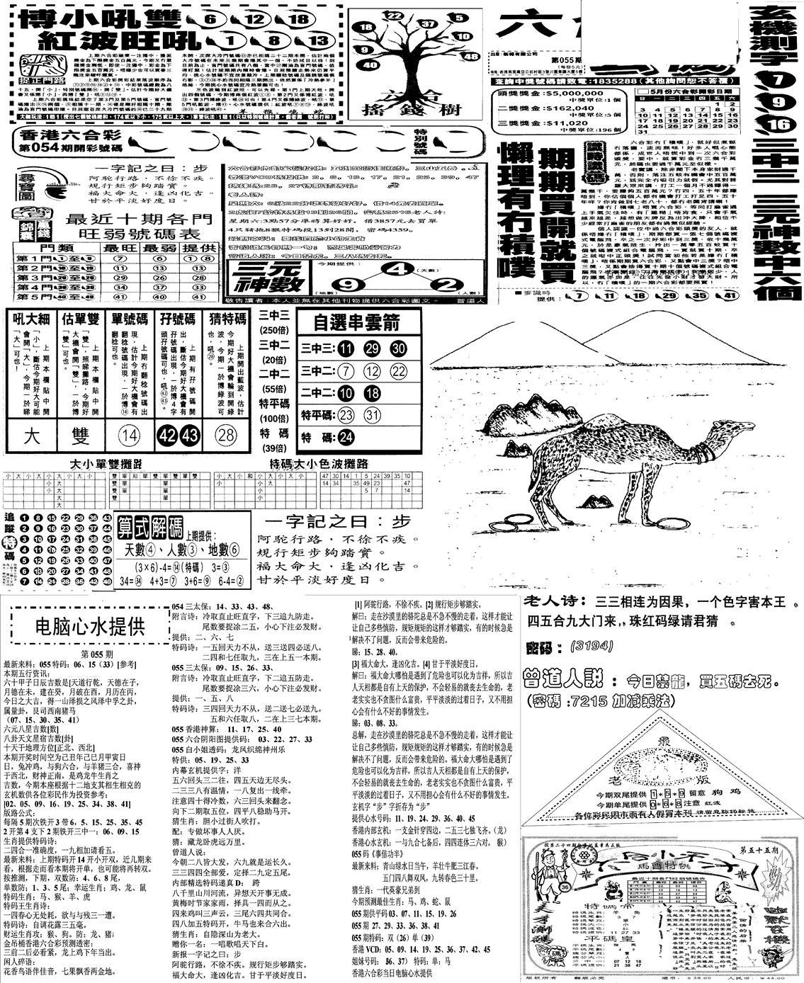 055期当日报-10(黑白)