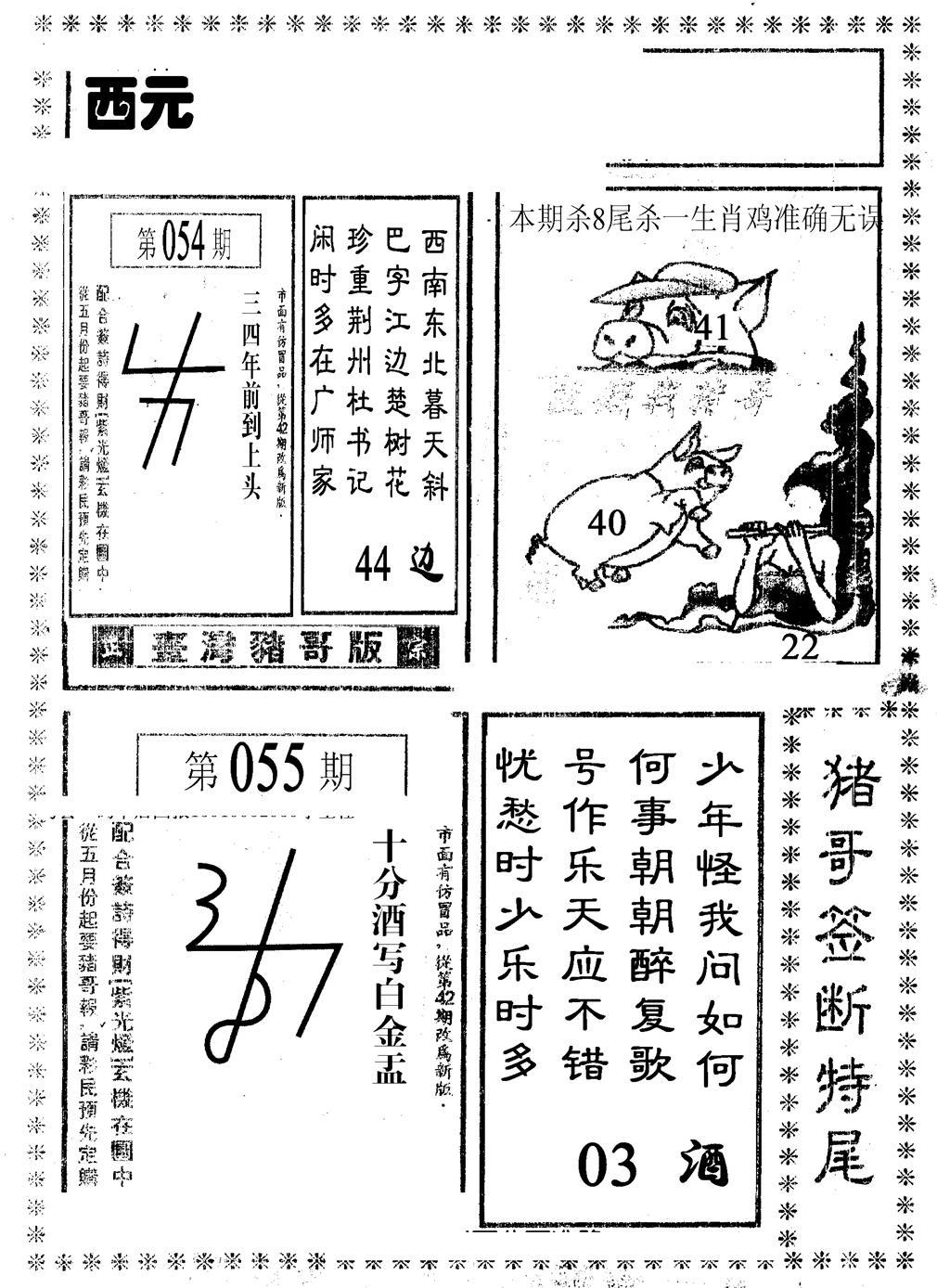 055期美猴王(黑白)