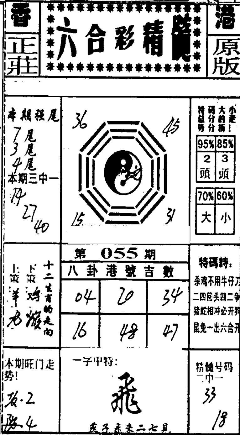 055期六合精髓(黑白)