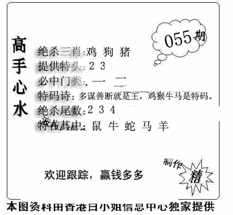 055期老曾道人攻略(黑白)