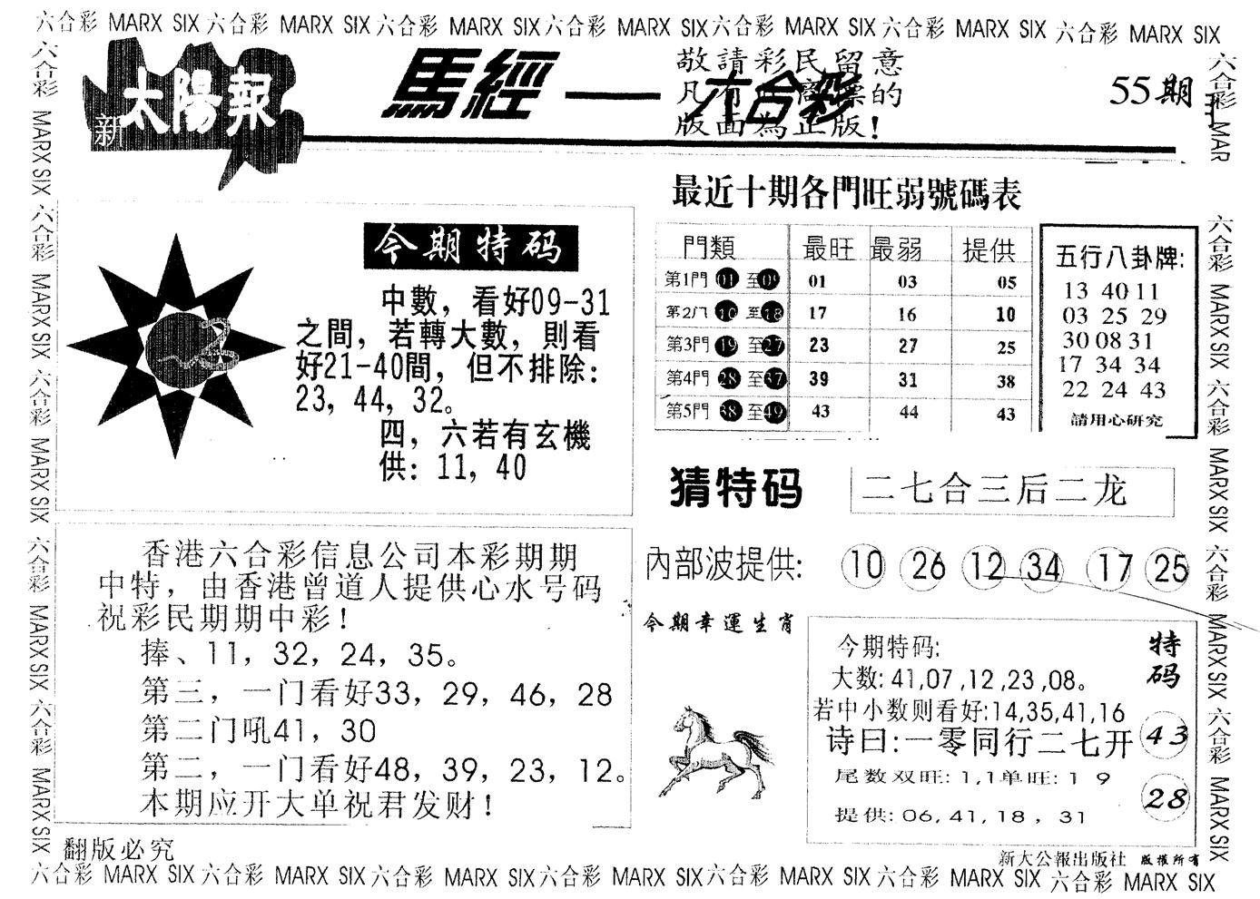 055期另版太阳报(黑白)