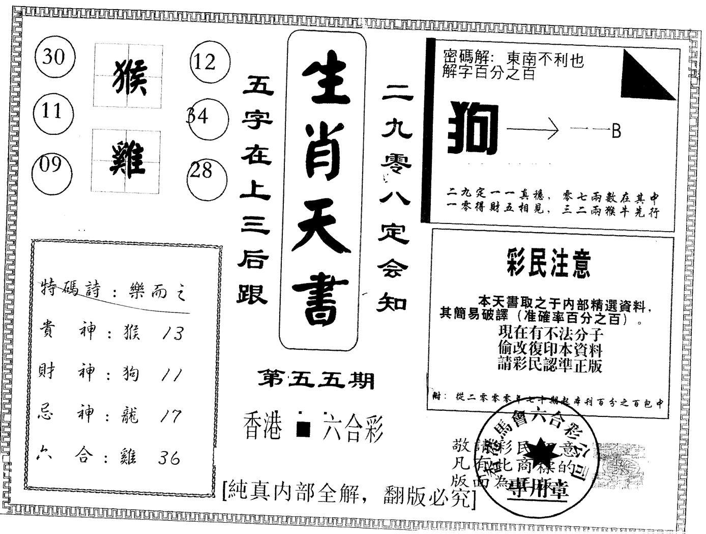 055期另版生肖天书(黑白)