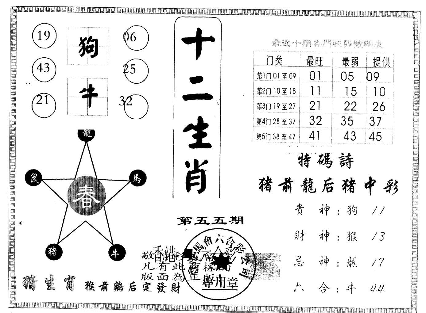 055期另版十二生肖(黑白)