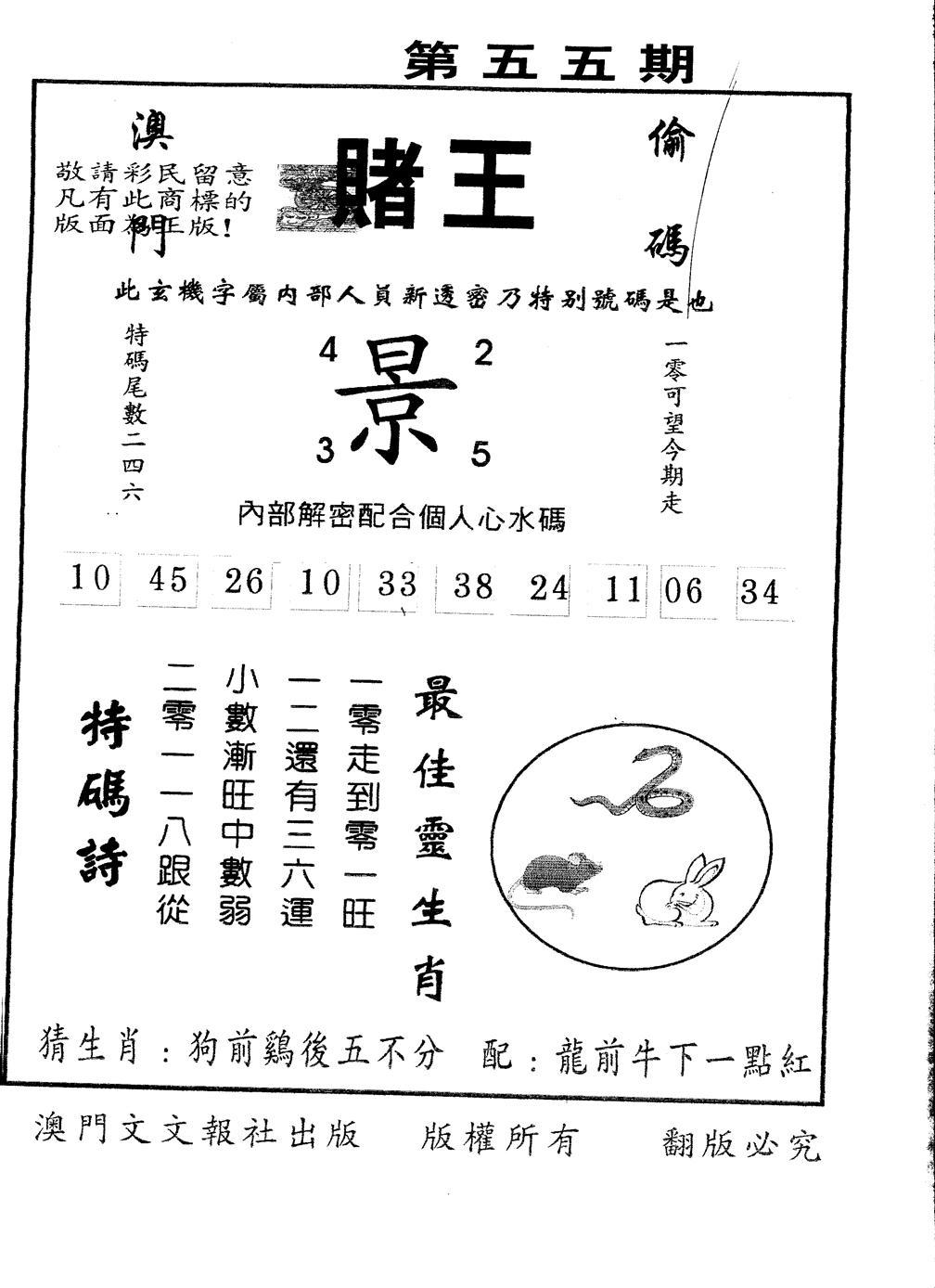 055期另版赌王(黑白)