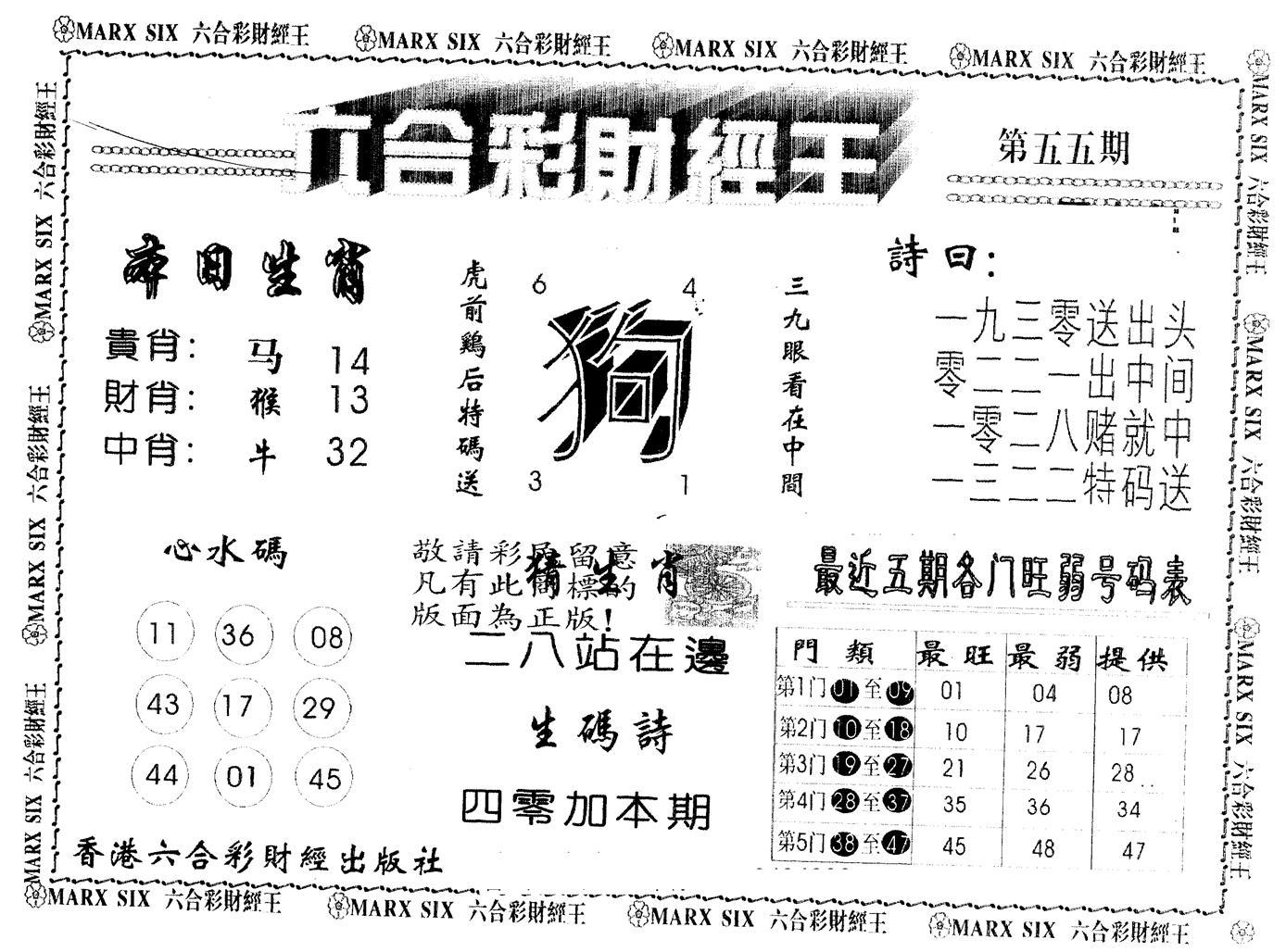 055期另版2000包中特(黑白)