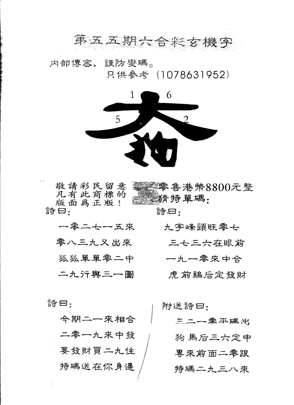 055期另版880玄机字(黑白)