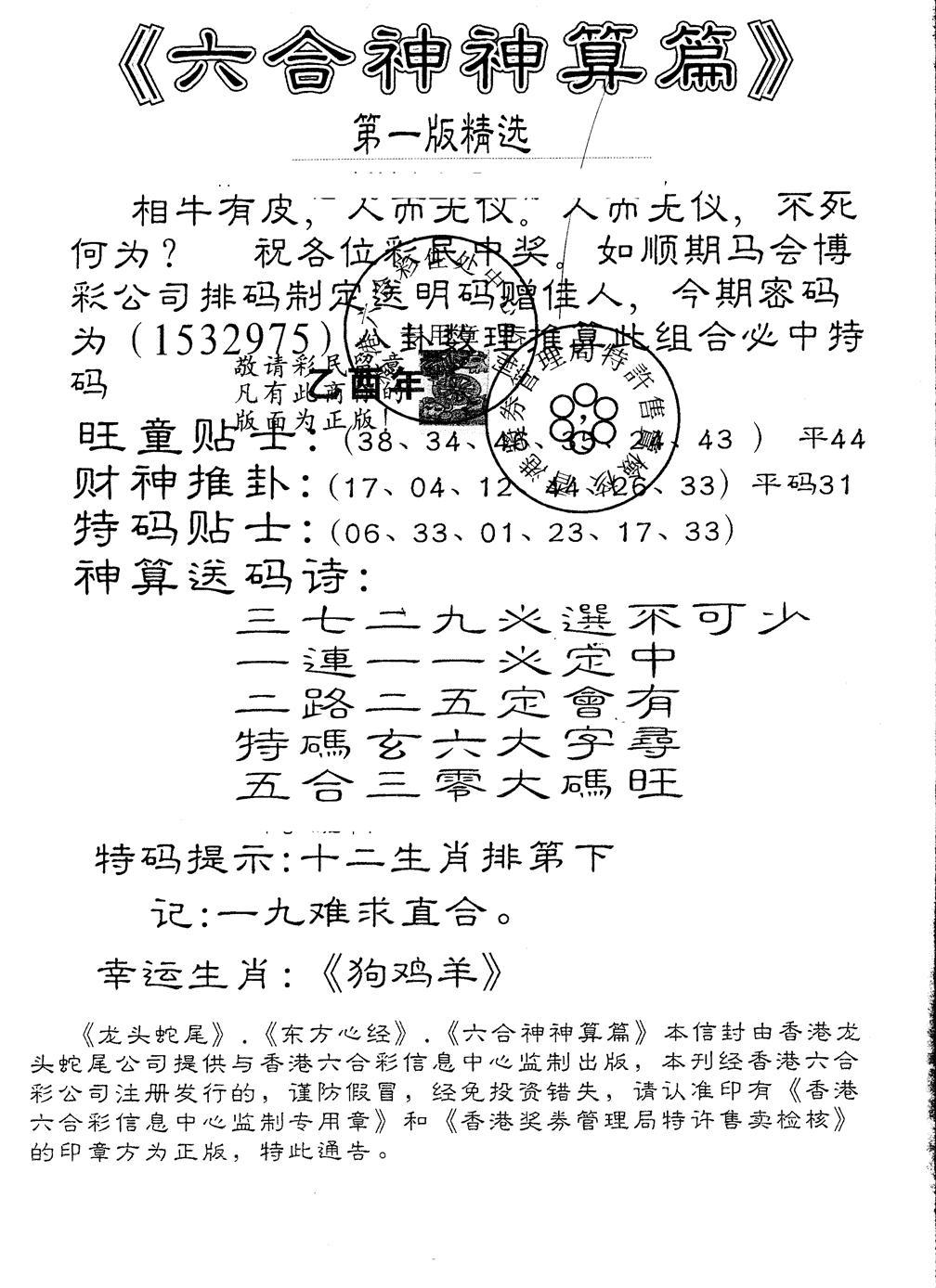 055期另版六合神算篇(黑白)