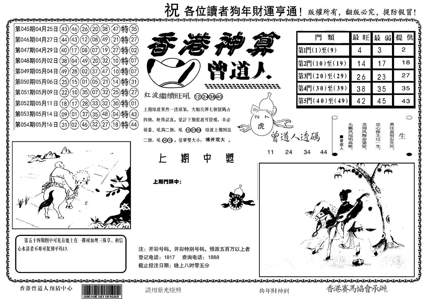 055期另香港神算(黑白)