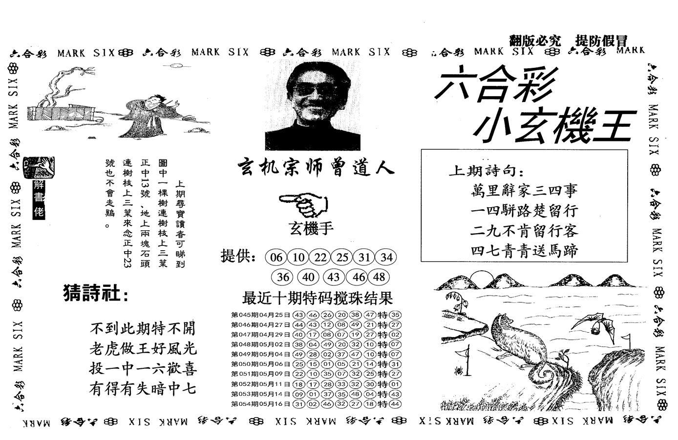 055期另小玄机王(黑白)