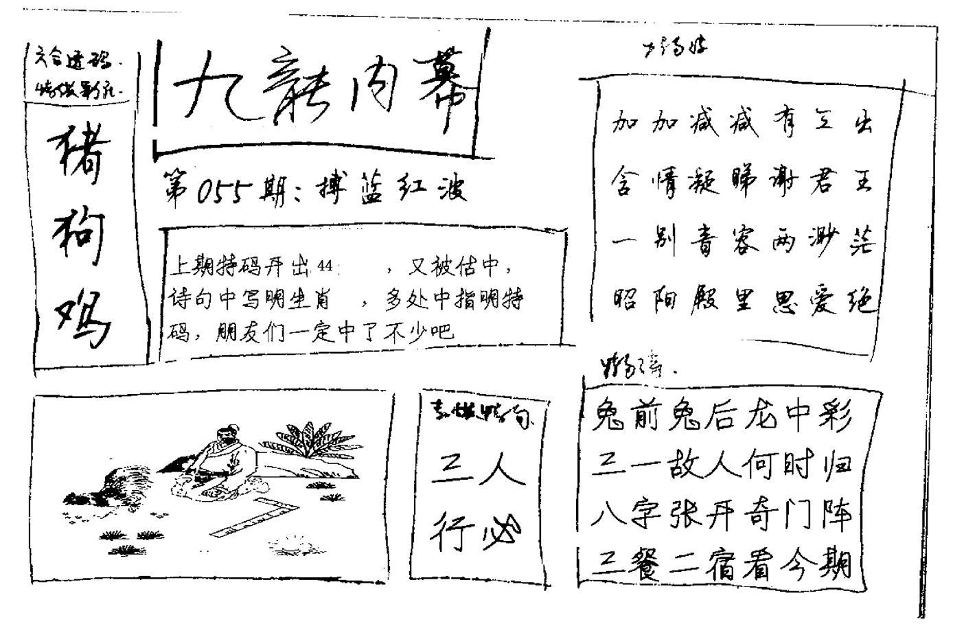 055期九龙内幕手写(黑白)