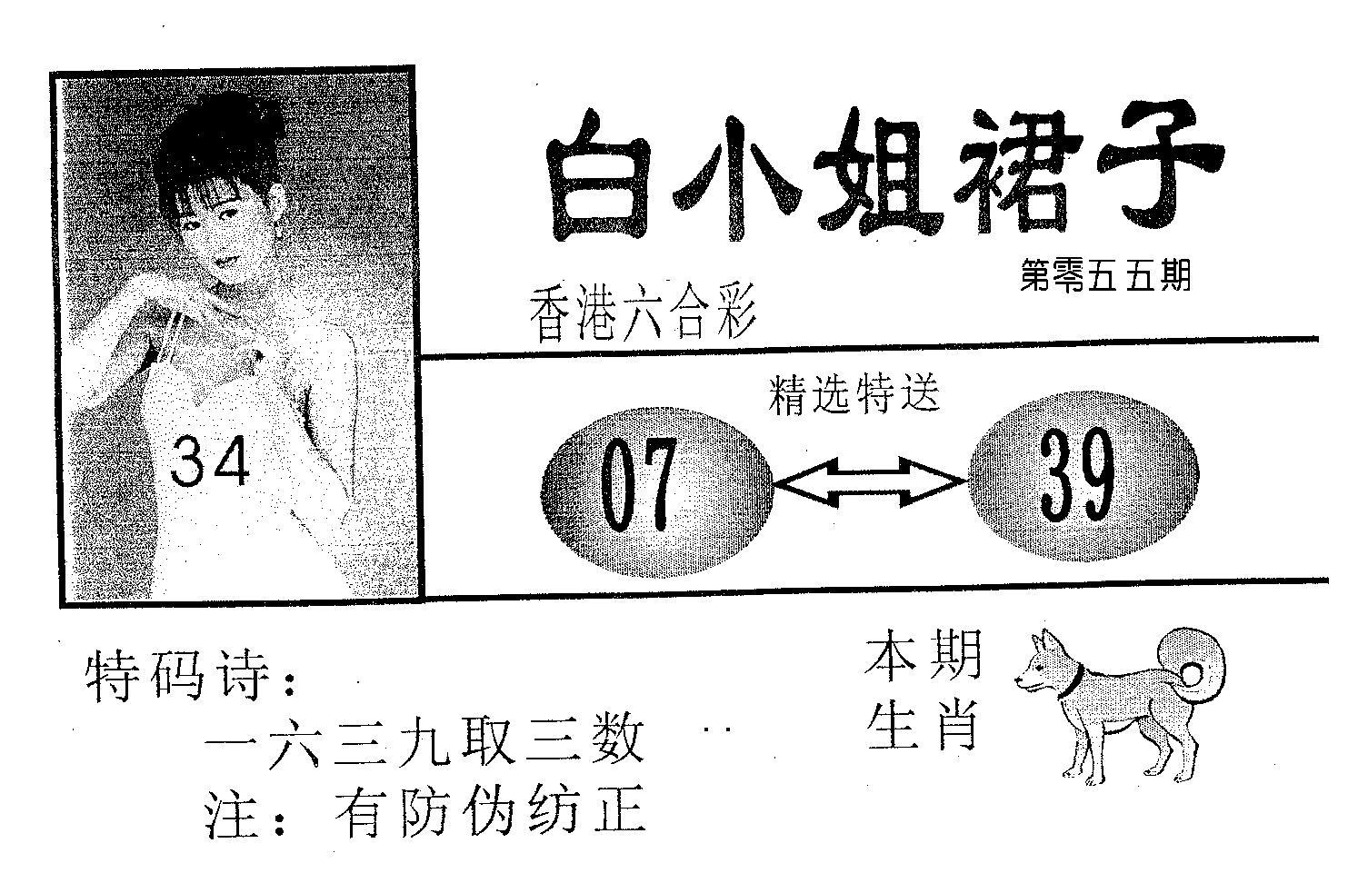 055期白姐裙子(黑白)
