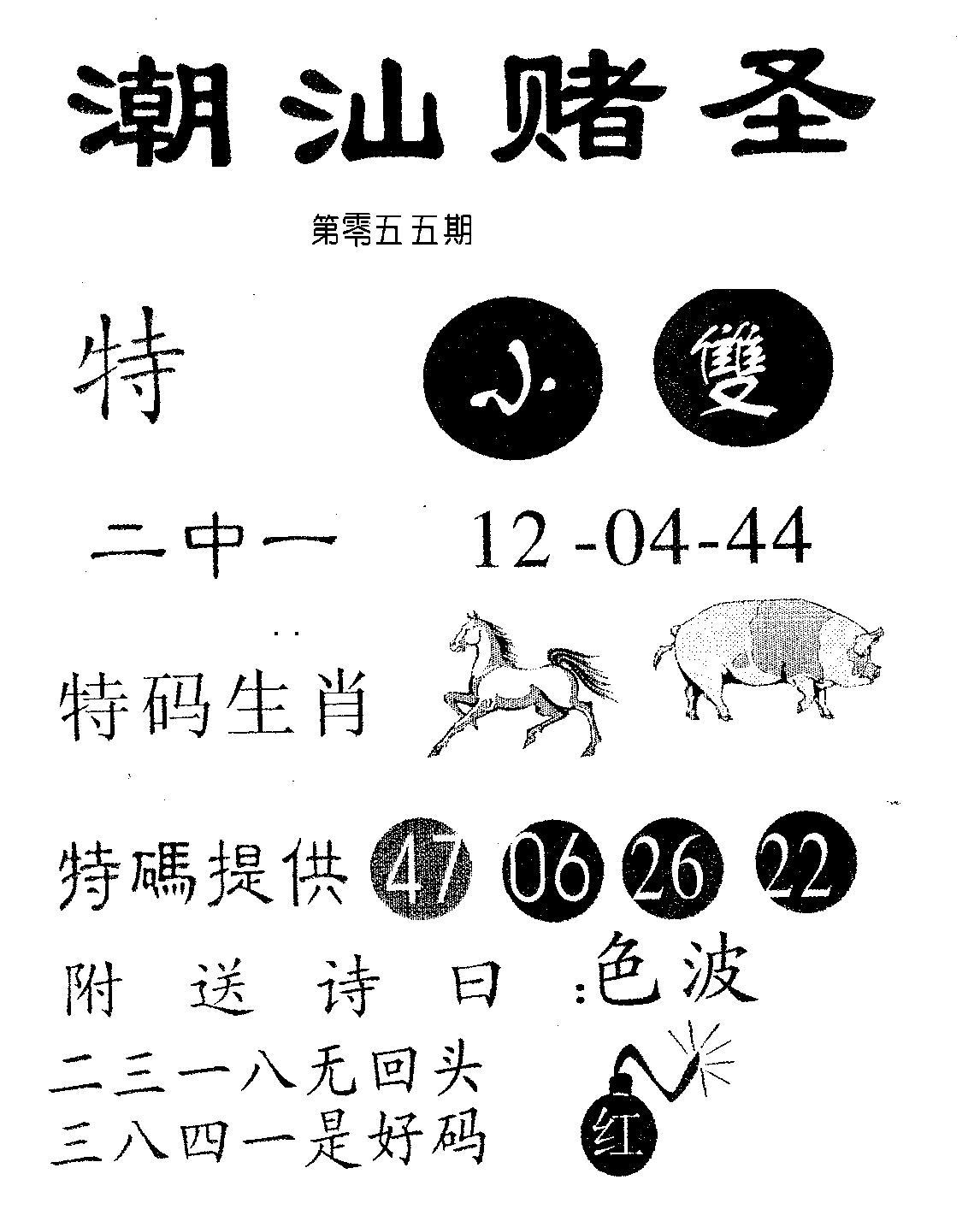055期潮汕赌圣(黑白)