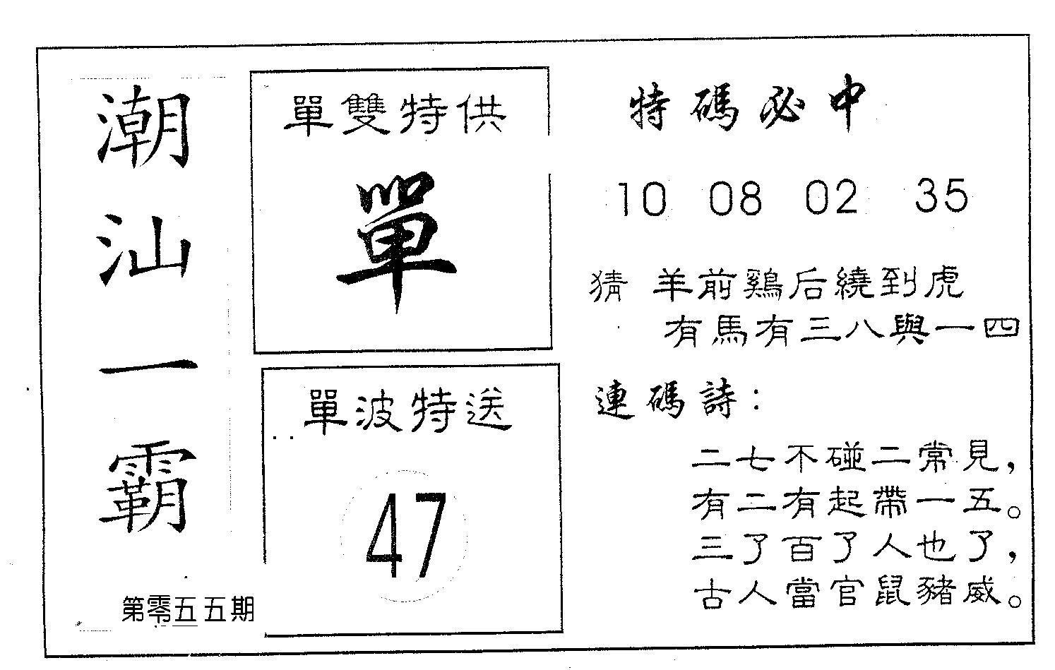 055期潮汕一霸A(黑白)