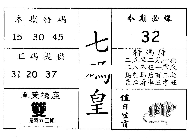 055期七码皇(黑白)