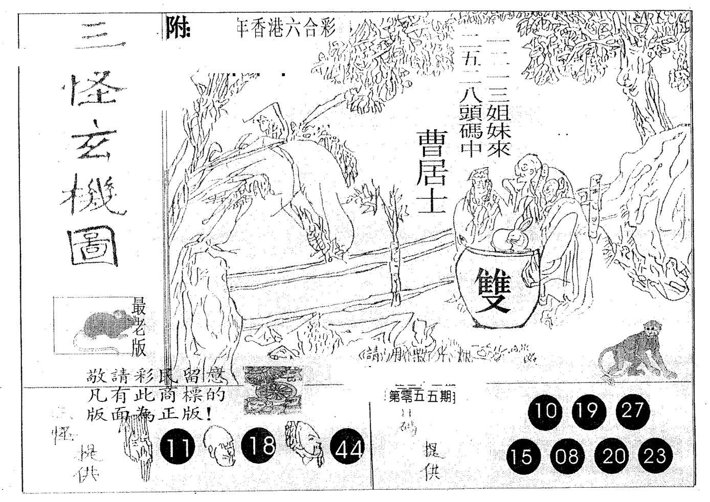 055期三怪玄机图(黑白)